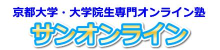 京都大学(大学院)生が指導するオンライン塾 サンオンライン塾
